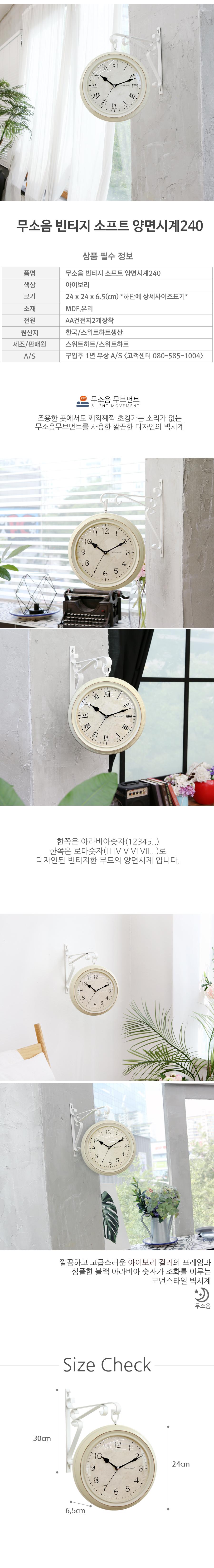 무소음빈티지소프트양면시계240 - 스위트하트, 65,000원, 양면시계, 모던