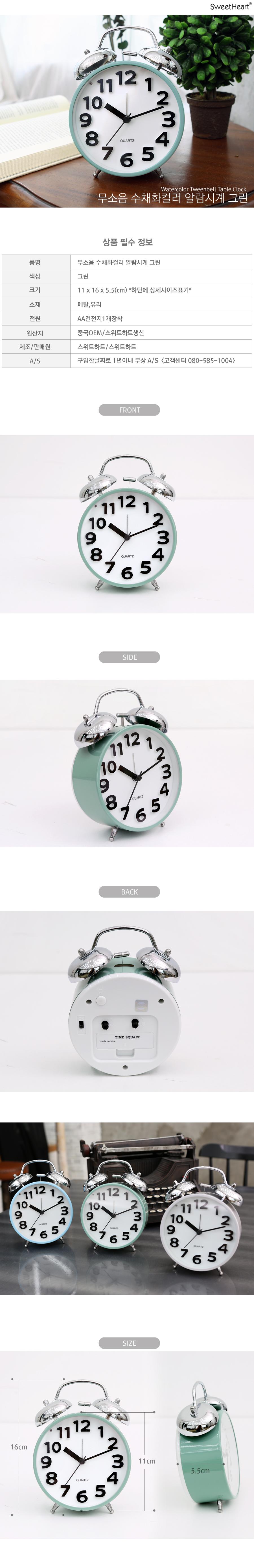 무소음수채화컬러알람시계_그린 - 보니데코, 23,800원, 알람/탁상시계, 알람시계